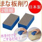 まな板削り 2個セット 日本製 汚れ 黒ずみ 掃除 清潔 まないた 耐水ペーパー
