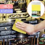 磨きま専家 仏壇お手入れクロス 1枚入り MS-59 ネコポスOK 日本製 クロス ホコリ ほこり 汚れ 指紋 お手入れ ピアノ アクセサリー 時計