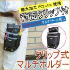 ワーカーズレーベル クリップ式マルチホルダー CUL-13 携帯小物入れ 作業工具差し ウエスト小物入れ 腰袋