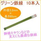 グリーン鉄線 60cm 10本入