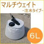 マルチウェイト 6L 注水タイプ グレー 1個入り 簾 すだれ 日よけ 日よけ ひよけ サンシェード スクリーン