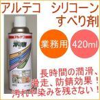 アルテコ シリコーン スベリ剤522 420ml 潤滑 滑走 防錆 はっ水 撥水 べとつき ドア 引き戸 きしみ 摩擦