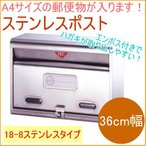 ステンレスポスト 360mm幅 PH-50 日本製 郵便ポスト 郵便箱 郵便受け 新聞受け ストッカー メールボックス 玄関