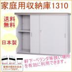 家庭用収納庫1310 HMG-1310