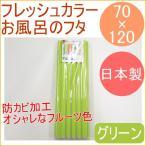 お風呂のフタ シャッター式 70×120 グリーン FF-M12 日本製 風呂フタ 風呂蓋 風呂ふた