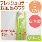 お風呂のフタ シャッター式 75×120 グリーン FF-L12 日本製 風呂フタ 風呂蓋 風呂ふた