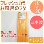 お風呂のフタ シャッター式 75×120 オレンジ FF-L12 日本製 風呂フタ 風呂蓋 風呂ふた