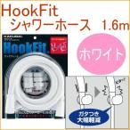 フックフィット シャワーホース1.6m ホワイト 367-711-W 浴室 シャワー シャワーホース ホース