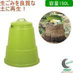 ミラクルコンポ 150型 グリーン 送料無料 日本製 園芸用品 ガーデニング 生ゴミ処理器 コンポスト 容器 屋外用 堆肥 土 再生 エコ 環境