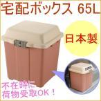 宅配ボックス 65L ブラウン 送料無料 日本製 郵便ポスト 郵便箱 郵便受け 新聞受け ストッカー メールボックス 玄関の画像
