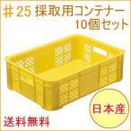 採集用コンテナー #25 10個セット 一部地域送料無料 日本製 家庭農業 農業 畑 収穫 収穫かご メッシュ 積み重ね コンテナ