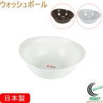 スタイルピュア ウォッシュボール ホワイト H-4412 日本製 風呂桶 ウォッシュボウル バスボウル お風呂 湯桶 シンプル
