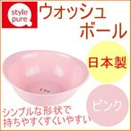 スタイルピュア ウォッシュボール ピンク H-4413 日本製 風呂桶 ウォッシュボウル バスボウル お風呂 湯桶 シンプル