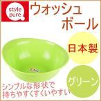 スタイルピュア ウォッシュボール グリーン H-4414 日本製 風呂桶 ウォッシュボウル バスボウル お風呂 湯桶 シンプル