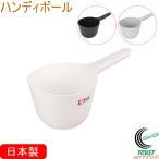 スタイルピュア ハンディボール ホワイト H-4491 日本製 風呂桶 ハンディボウル バスボウル お風呂 手桶 シンプル