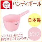 スタイルピュア ハンディボール ピンク H-4492 日本製 風呂桶 ハンディボウル バスボウル お風呂 手桶 シンプル