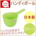 スタイルピュア ハンディボール グリーン H-4493 日本製 風呂桶 ハンディボウル バスボウル お風呂 手桶 シンプル