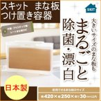 スキット まな板つけ置き容器 H-5758 日本製 まないた 消毒 殺菌 衛生 便利 簡単 除菌 漂白 お玉 菜箸 ふきん