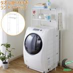 タオル掛け付きランドリーラック TLR-1 洗濯機ラック 洗濯機収納 洗濯機棚 収納棚 収納ラック