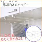 吊棚タオルハンガー SPH-2 インテリア スプルース キッチン キッチン収納 収納 棚 棚下 ラック タオル 布巾 ふきん