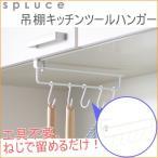 SPLUCE 吊戸棚 フック キッチンツールハンガー ホワイト SPH-4