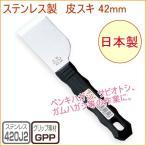 ステンレス製 皮スキ 42mm No.310 日本製 DIY 工具 作業工具 作業用品 剥がす はがす ペンキ サビ ガム