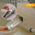 ドラム式洗濯機の毛ごみフィルター 20枚入 SV-5677 日本製 送料無料 ドラム式洗濯機 ゴミ 髪くず フィルター 掃除 洗濯機 ドラム式専用 ゴミ取り お手入れ