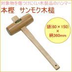 本樫 サンモク木槌 60×150 16100 DIY 工具 作業工具 作業用品 木製 ハンマー 木づち