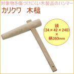 カリワク木槌 16145 DIY 工具 作業工具 作業用品 木製 鏡開き 鏡開 打つ 仮枠