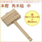 本樫 角木槌 中 16155 DIY 工具 作業工具 作業用品 木製 ハンマー 木づち