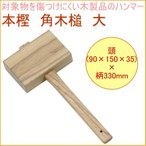 本樫 角木槌 大 16160 DIY 工具 作業工具 作業用品 木製 ハンマー 木づち