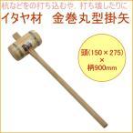 イタヤ材 金巻丸型掛矢 150×275 17075 DIY 工具 作業工具 作業用品 木製 カケヤ かきや 打つ