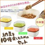 納豆を10倍楽しむ為のセット 日本製 なっとう おろす おろし 卸す 卸器 おろし器 スライサー スライス けずる 削る 小鉢