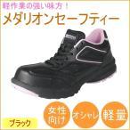 メダリオンセーフティー ブラック #507 靴 安全靴 作業靴 シューズ スニーカー 軽量 軽作業 衝撃 オシャレ かわいい 可愛い レディース