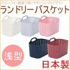 ボルカ ランドリーバスケット 浅型 1個入 VOB-M 日本製 ランドリー収納 収納 ランドリー 洗濯カゴ 洗濯かご