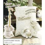 ショッピング傘 RAINY RABBIT HOUSE レイニーラビットハウス アンブレラスタンド KH-60918