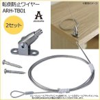 ショッピング家具 【代引き・同梱不可】ARAKAWA 転倒防止ワイヤー ビス止め式 ARH-TB01 2セット