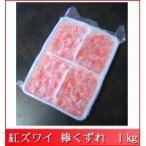 【代引き・同梱不可】紅ズワイ 棒くずれ 1kg 業務用