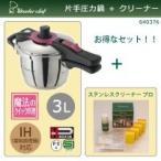 ショッピング圧力鍋 【代引き・同梱不可】魔法のクイック料理 3L & ステンレスクリーナー プロ セット 640376
