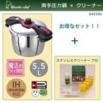 ショッピング圧力鍋 【代引き・同梱不可】魔法のクイック料理 5.5L & ステンレスクリーナー プロ セット 640390