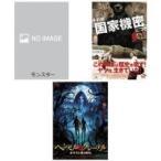 洋画DVD 連続殺人、歴史を覆す、本当は怖い童話…実話を元にした劇場未公開作品!  3枚組
