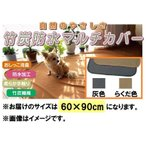 ショッピングカバー ペット用品 竹炭防水マルチカバー 60×90cm らくだ色・OK977