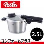 ショッピング圧力鍋 Fissler フィスラー コンフォートプラス 圧力鍋 2.5L 91-02-00-511