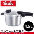 ショッピング圧力鍋 Fissler フィスラー コンフォートプラス 圧力鍋 4.5L 91-04-00-511