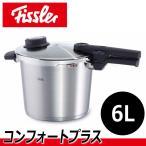 ショッピング圧力鍋 Fissler フィスラー コンフォートプラス 圧力鍋 6L 91-06-00-511