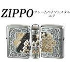 ショッピング柄 ZIPPO フレームパイソンメタル ユリ