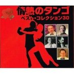 情熱のタンゴ ベスト・コレクション30(CD2枚組)
