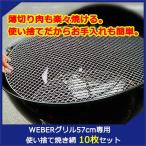 替えアミWeberグリル 57cm専用 使い捨て 焼き網 10枚セットウェーバー 22.5インチ Kettle ケトル替え網