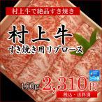 村上牛 すき焼き用リブロース 100g