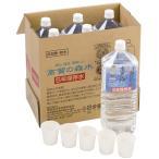 5年保存水 2L×6本(簡易コップ付き)/防災用に非加熱・軟水の備蓄水